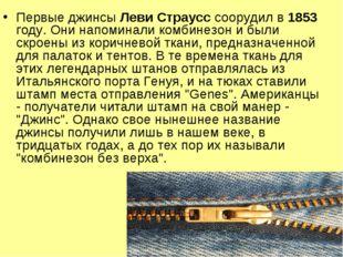 Первые джинсы Леви Страусс соорудил в 1853 году. Они напоминали комбинезон и
