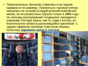 Первоначально заклепки ставились и на задние карманы и на ширинку. Признаться