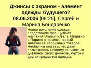 Джинсы с экраном - элемент одежды будущего? 08.06.2006[08:25], Сергей и Мари