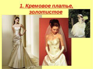 1. Кремовое платье, золотистое