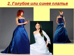 2. Голубое или синее платье