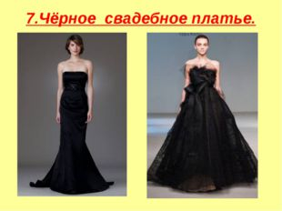 7.Чёрное свадебное платье.