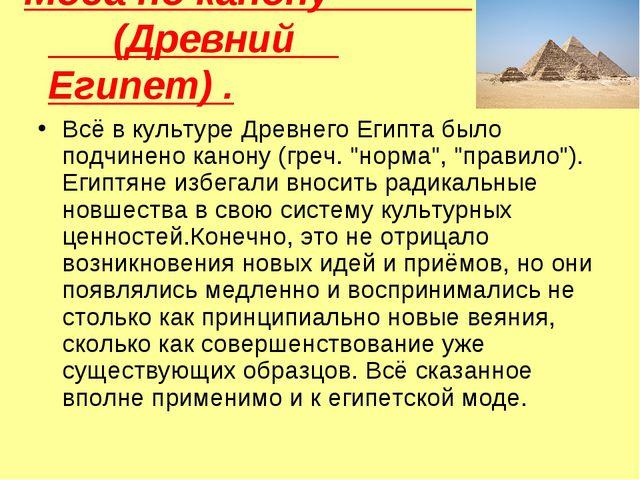 """Всё в культуре Древнего Египта было подчинено канону (греч. """"норма"""", """"правило..."""