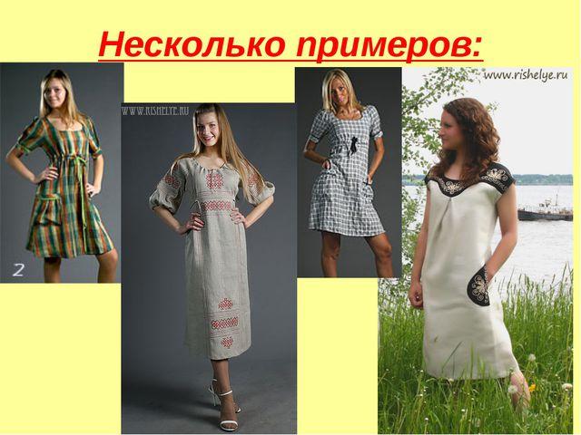 Несколько примеров: