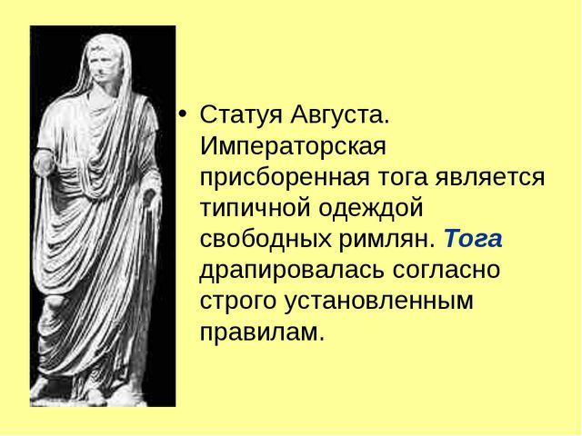 Статуя Августа. Императорская присборенная тога является типичной одеждой сво...
