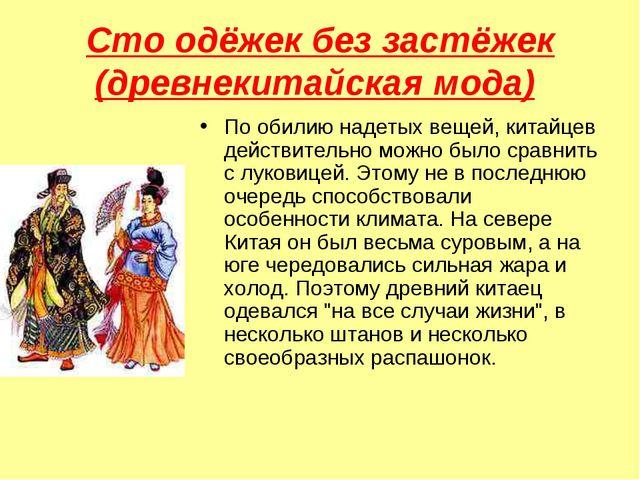 Сто одёжек без застёжек (древнекитайская мода) По обилию надетых вещей, китай...