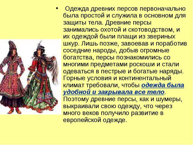 Одежда древних персов первоначально была простой и служила в основном для за...