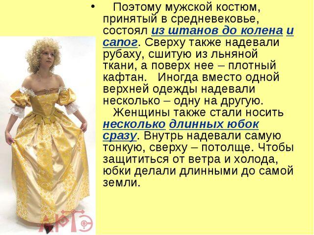 Поэтому мужской костюм, принятый в средневековье, состоял из штанов до кол...