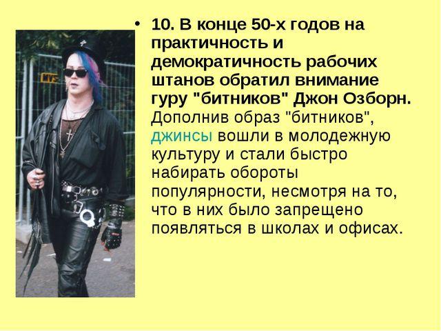 10. В конце 50-х годов на практичность и демократичность рабочих штанов обрат...