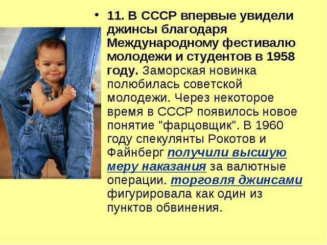 11. В СССР впервые увидели джинсы благодаря Междунаpодному фестивалю молодежи...