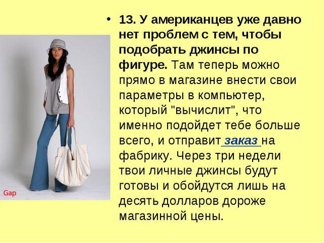 13. У американцев уже давно нет проблем с тем, чтобы подобрать джинсы по фигу...
