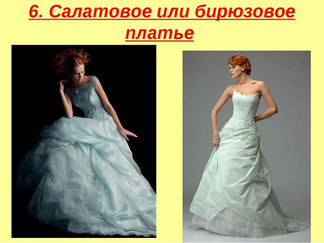 6. Салатовое или бирюзовое платье