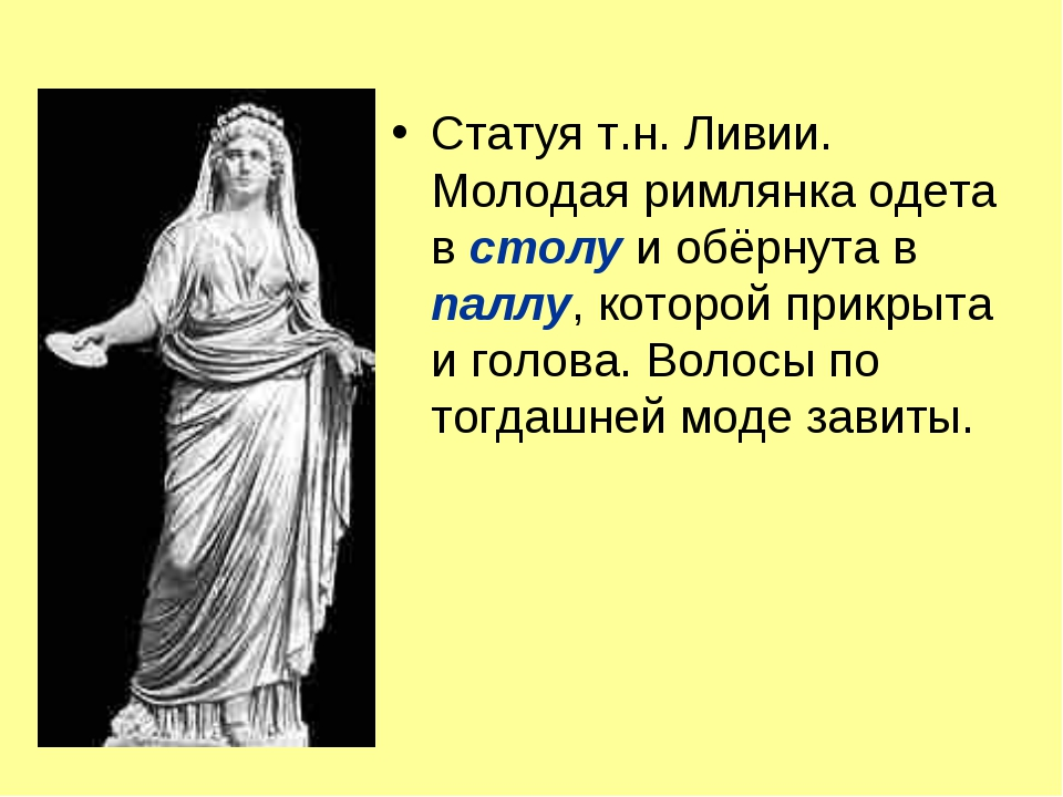 Статуя т.н. Ливии. Молодая римлянка одета в столу и обёрнута в паллу, которой...