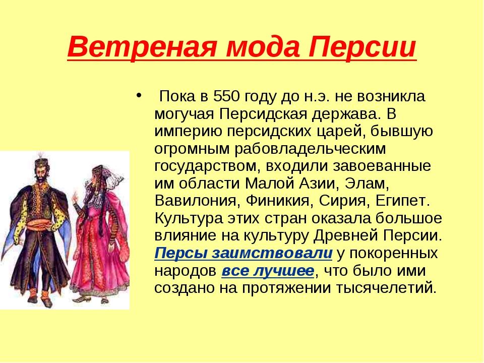 Ветреная мода Персии Пока в 550 году до н.э. не возникла могучая Персидская...