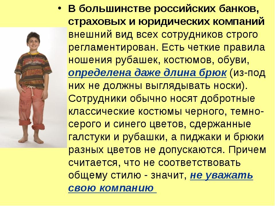 В большинстве российских банков, страховых и юридических компаний внешний вид...