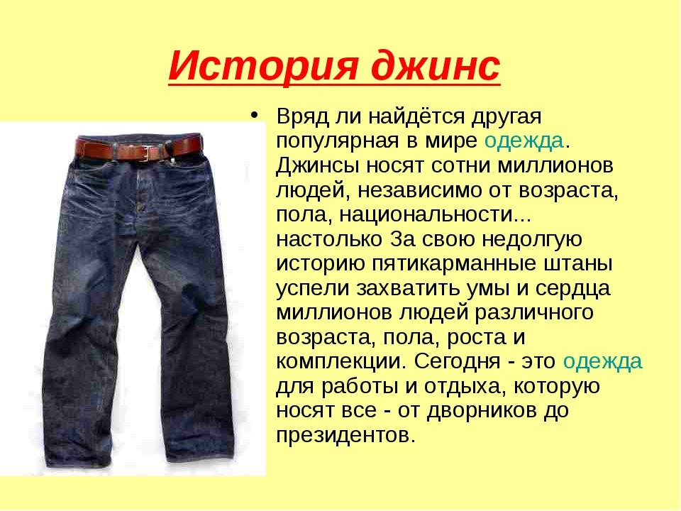 История джинс Вряд ли найдётся другая популярная в мире одежда. Джинсы носят...