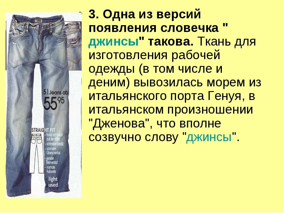 """3. Одна из версий появления словечка """"джинсы"""" такова. Ткань для изготовления..."""