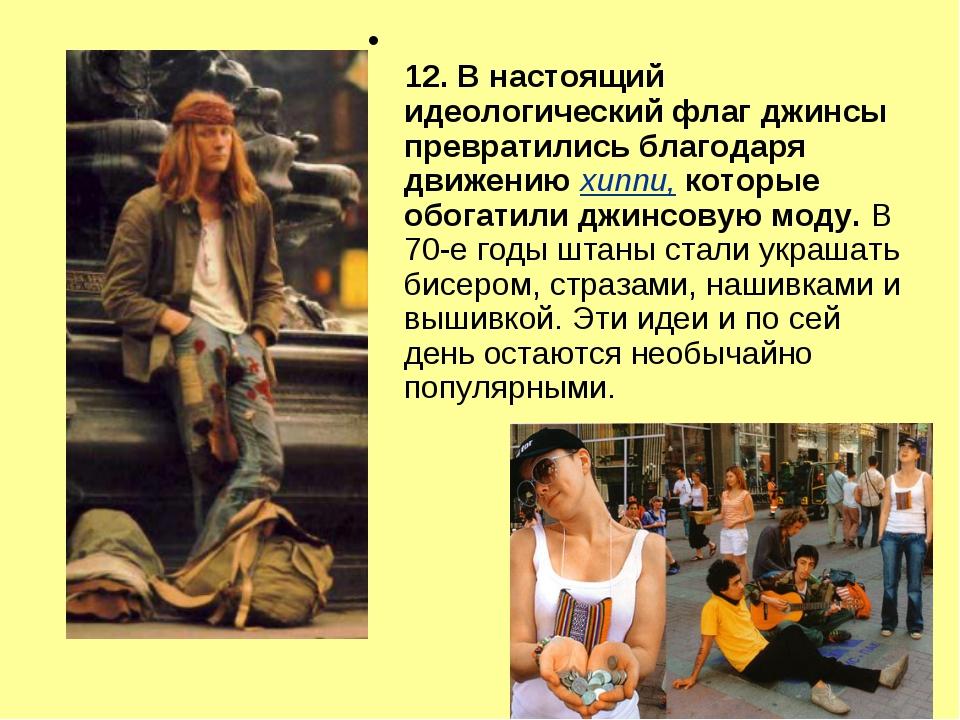 12. В настоящий идеологический флаг джинсы превратились благодаря движению х...