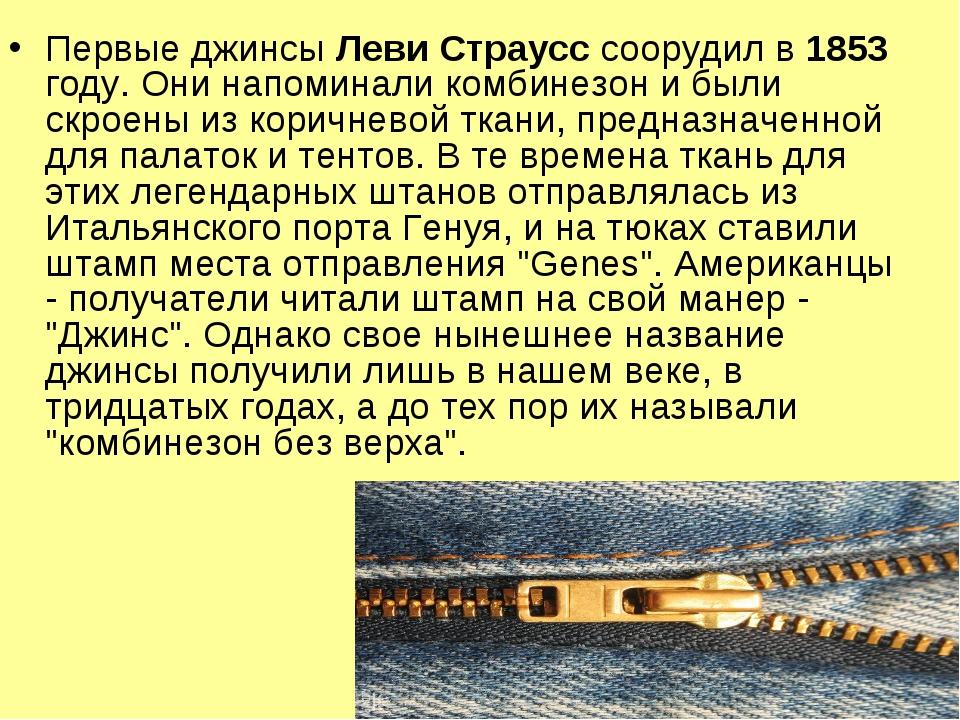 Первые джинсы Леви Страусс соорудил в 1853 году. Они напоминали комбинезон и...
