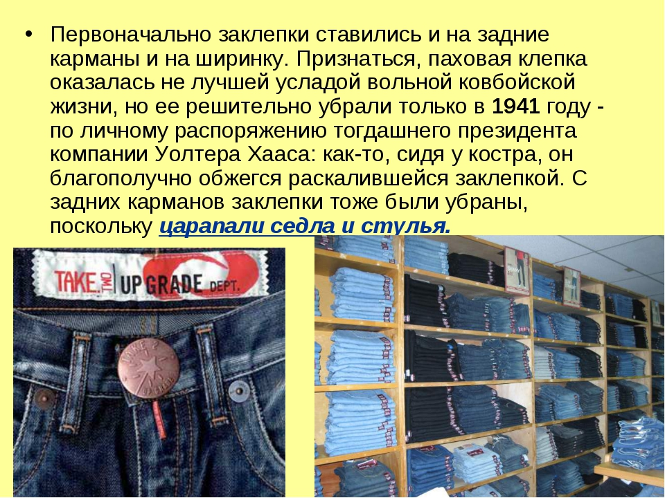 Первоначально заклепки ставились и на задние карманы и на ширинку. Признаться...