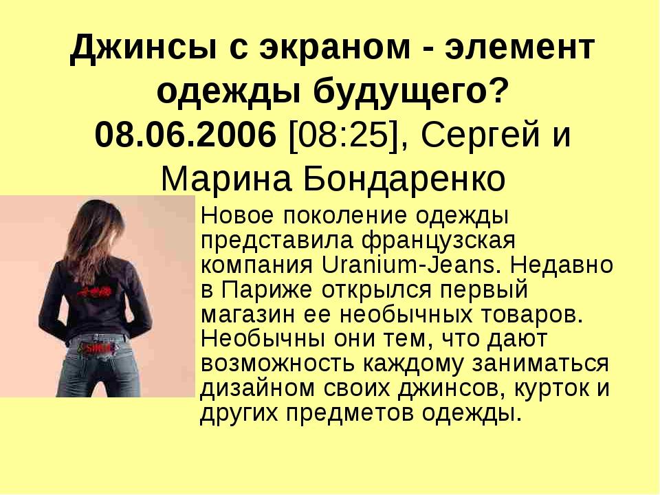Джинсы с экраном - элемент одежды будущего? 08.06.2006[08:25], Сергей и Мари...