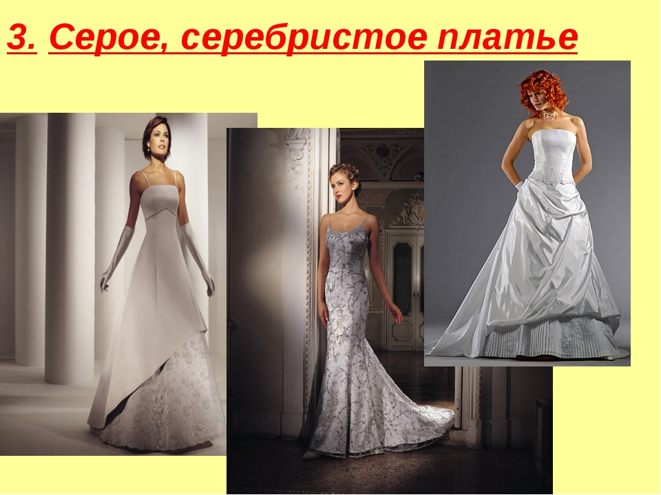 3. Серое, серебристое платье
