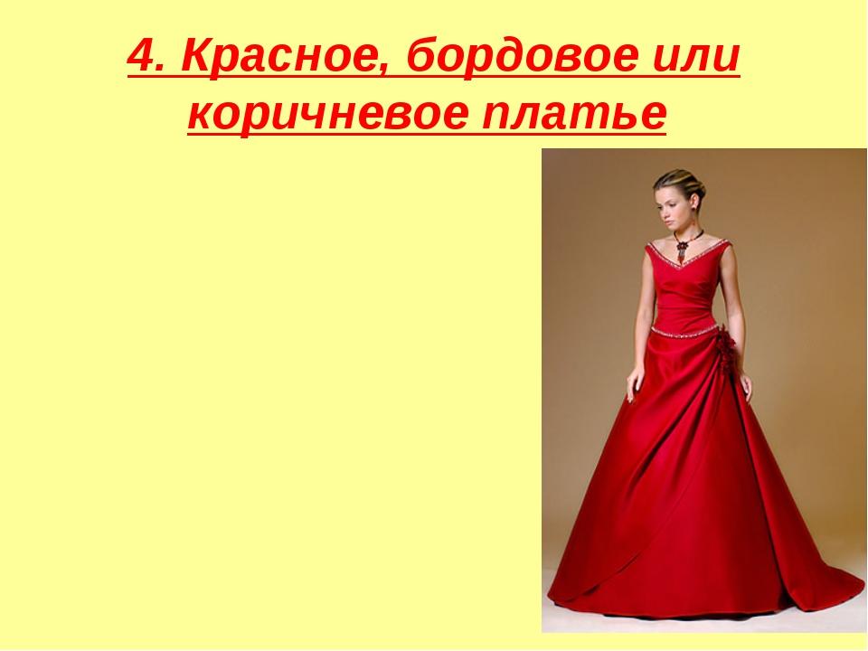 4. Красное, бордовое или коричневое платье