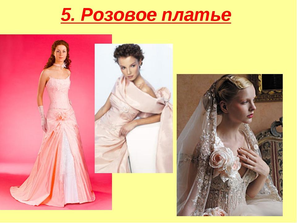 5. Розовое платье