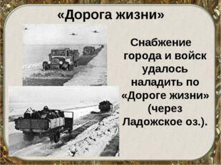 «Дорога жизни» Снабжение города и войск удалось наладить по «Дороге жизни» (ч