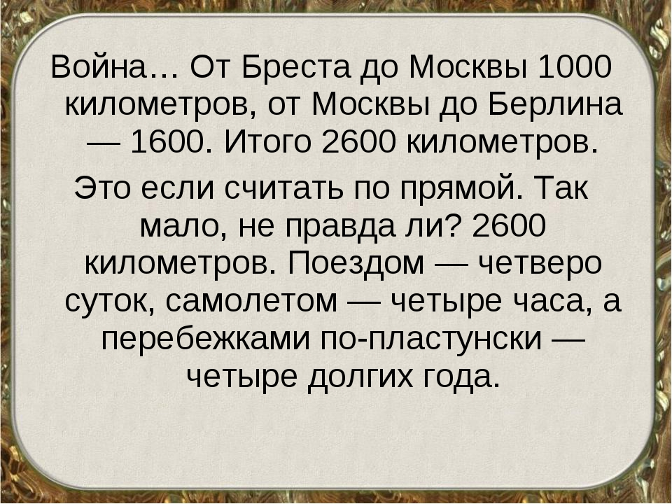 Война… От Бреста до Москвы 1000 километров, от Москвы до Берлина — 1600. Итог...