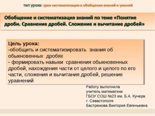 Цель урока: -обобщить и систематизировать знания об обыкновенных дробях - фор