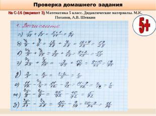 № С-16 (вариант 3) Математика 5 класс. Дидактические материалы. М.К. Потапов,