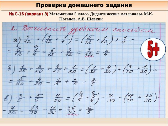 № С-16 (вариант 3) Математика 5 класс. Дидактические материалы. М.К. Потапов,...