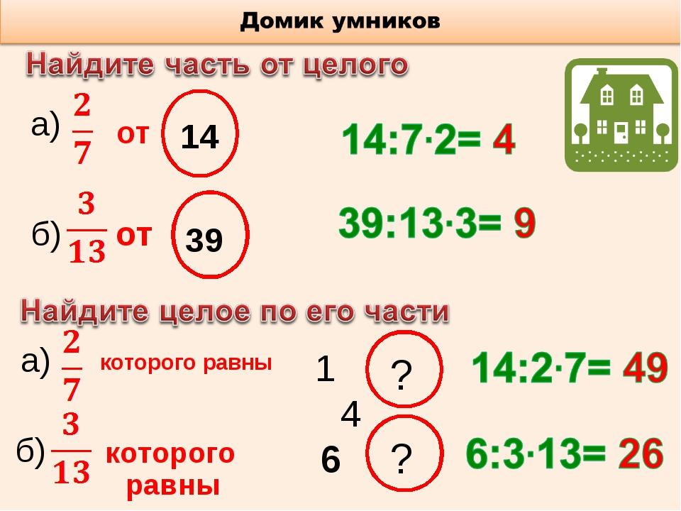 от а) 14 39 б) от которого равны а) 14 б) которого равны 6
