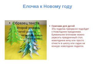 Елочка к Новому году Оригами для детей Эта поделка прекрасно подойдет к Новог