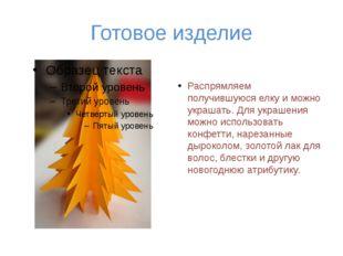 Готовое изделие Распрямляем получившуюся елку и можно украшать. Для украшения