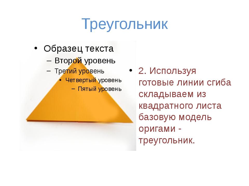 Треугольник 2. Используя готовые линии сгиба складываем из квадратного листа...