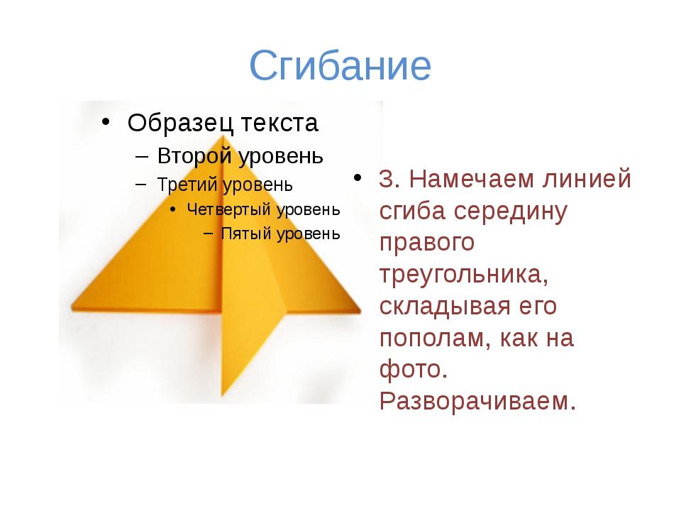 Сгибание 3. Намечаем линией сгиба середину правого треугольника, складывая ег...