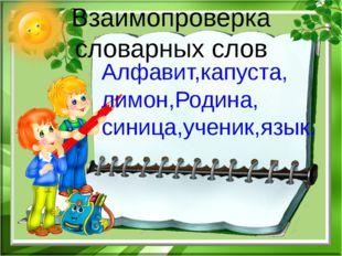 Взаимопроверка словарных слов Алфавит,капуста, лимон,Родина, синица,ученик,яз