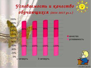 Успеваемость и качество обучающихся (2014-2015 уч.г.)