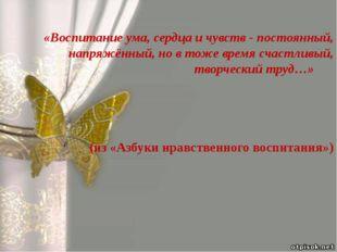 «Воспитание ума, сердца и чувств - постоянный, напряжённый, но в тоже время