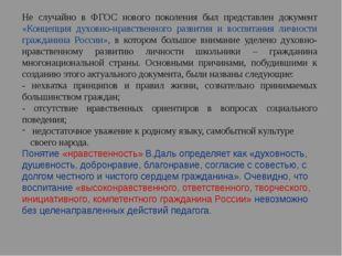 Не случайно в ФГОС нового поколения был представлен документ «Концепция духо