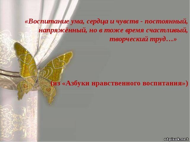 «Воспитание ума, сердца и чувств - постоянный, напряжённый, но в тоже время...