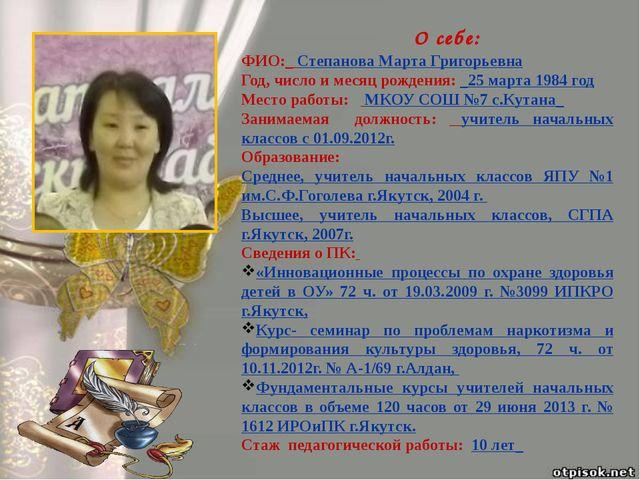 О себе: ФИО:_ Степанова Марта Григорьевна Год, число и месяц рождения: _25 м...