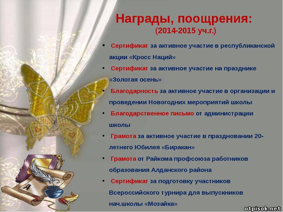 Награды, поощрения: (2014-2015 уч.г.) Сертификат за активное участие в респу...