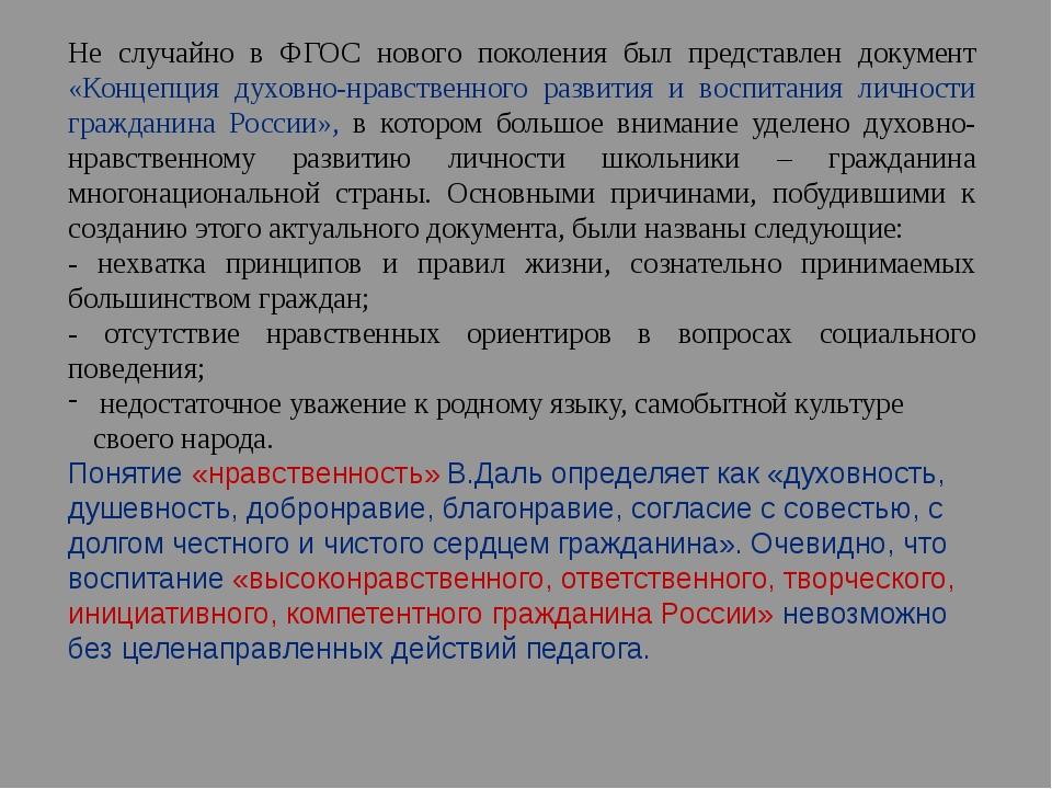 Не случайно в ФГОС нового поколения был представлен документ «Концепция духо...