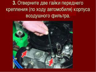 3. Отверните две гайки переднего крепления (по ходу автомобиля) корпуса возду