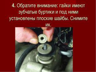 4. Обратите внимание: гайки имеют зубчатые буртики и под ними установлены пло