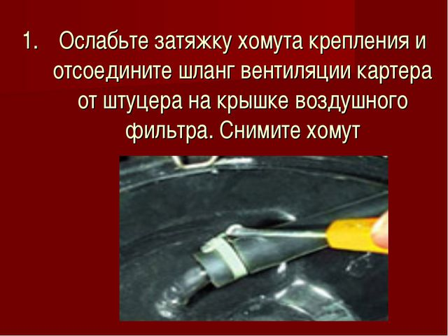 Ослабьте затяжку хомута крепления и отсоедините шланг вентиляции картера от ш...