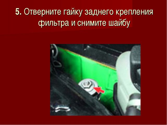 5. Отверните гайку заднего крепления фильтра и снимите шайбу